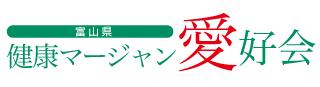 富山県健康マージャン愛好会ロゴ